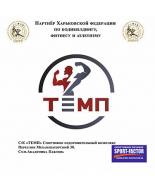Открытие спорткомплекса «ТЕМП» и Офиса KHBPF