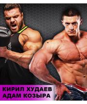 Семинар и мастер-класс  Кирила Худаева и Адама Козыра