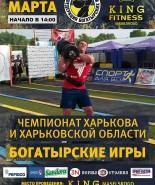 Богатырские игры 24 марта в Харькове
