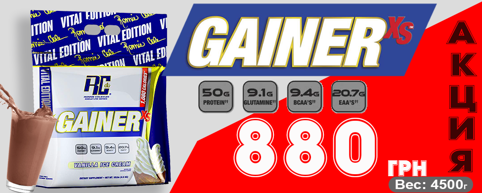 GAINER XS 10 LBS 4500G