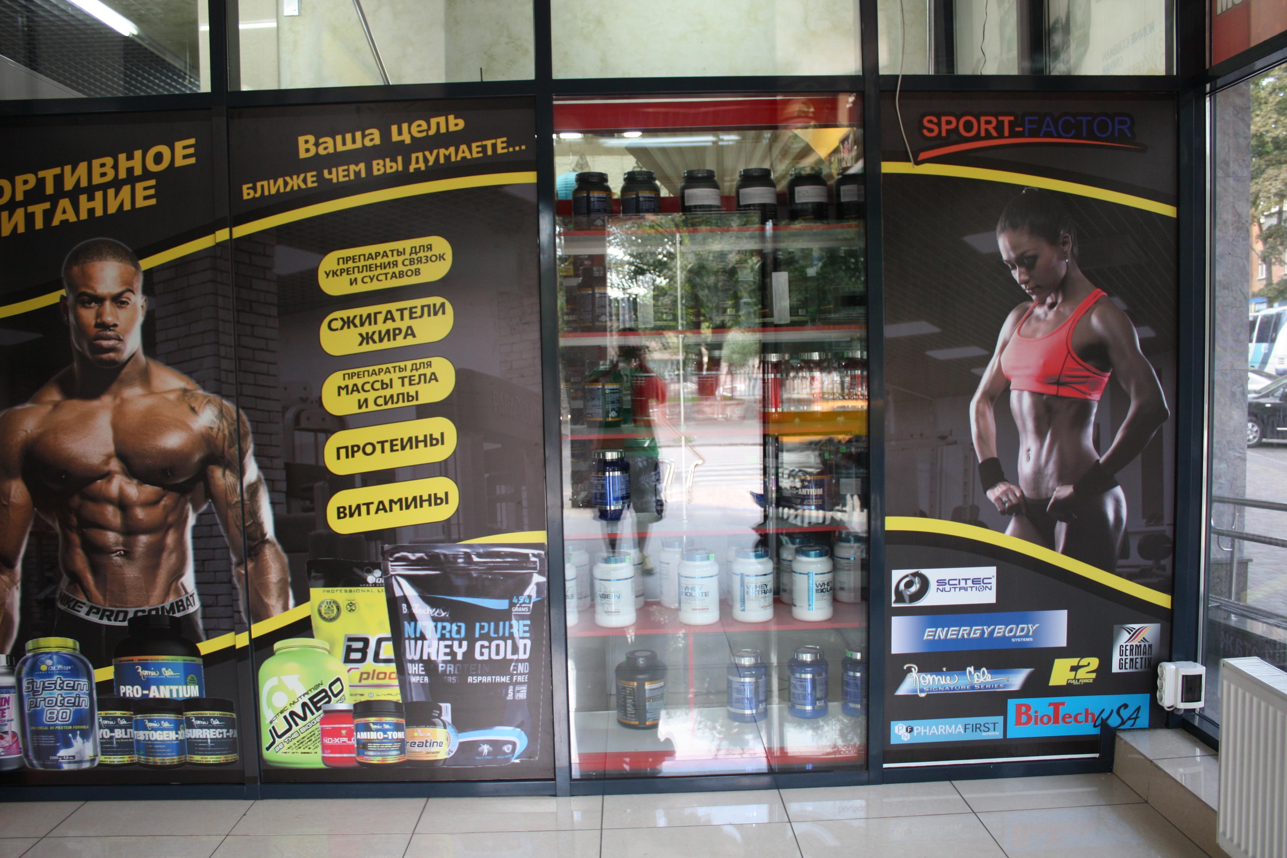 Sport-Factor спортивное питание в Полтаве