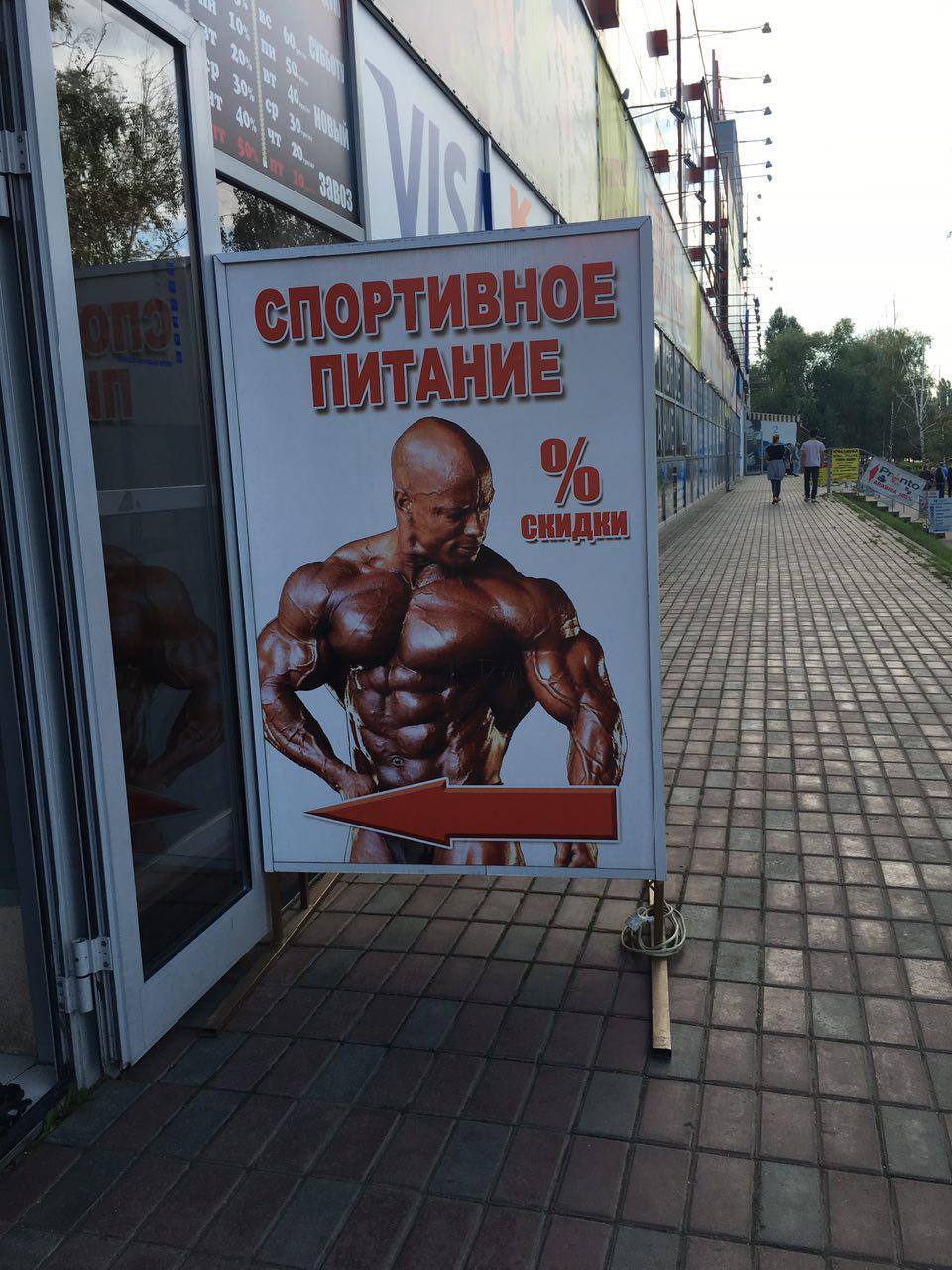 Sport-Factor спортивное питание на Героев труда